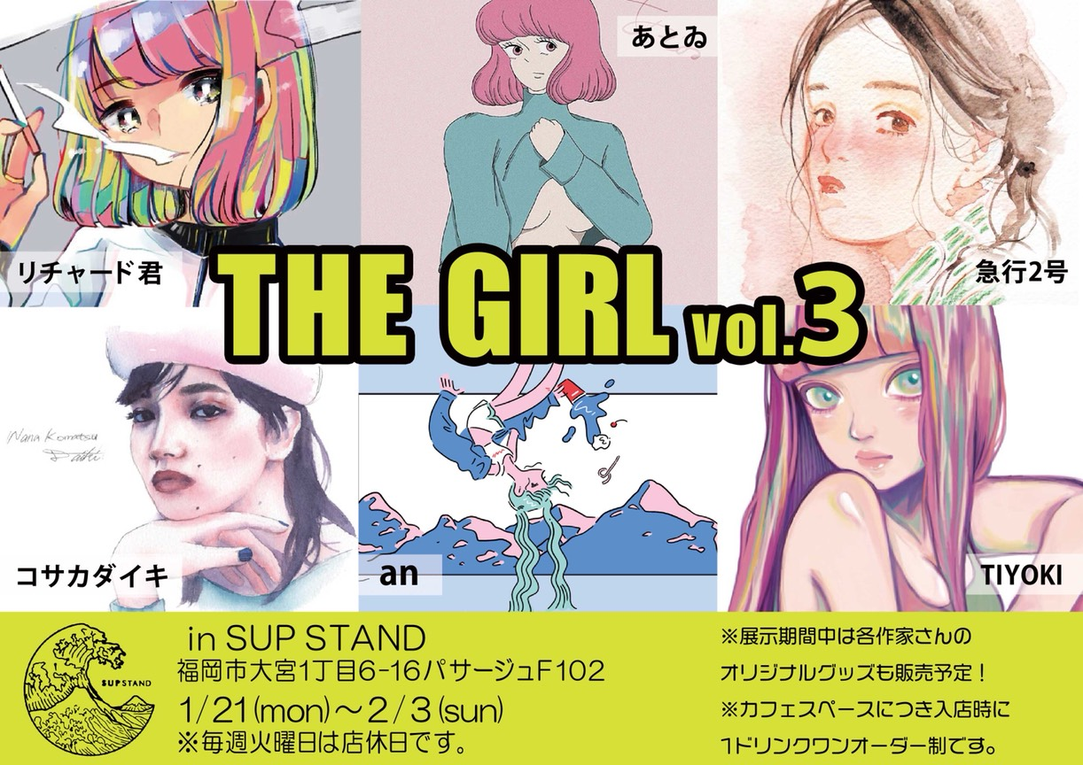 THE GIRL vol.3