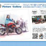 単車倶楽部連載 水彩バイクイラスト