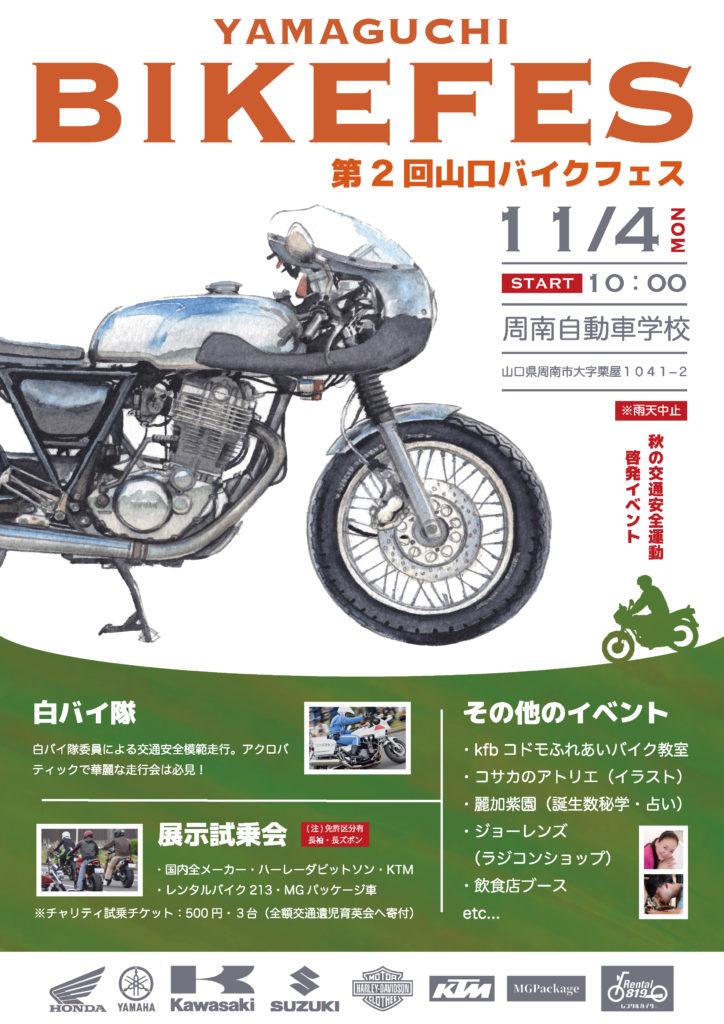 山口バイクフェス2019 イベントポスターデザイン