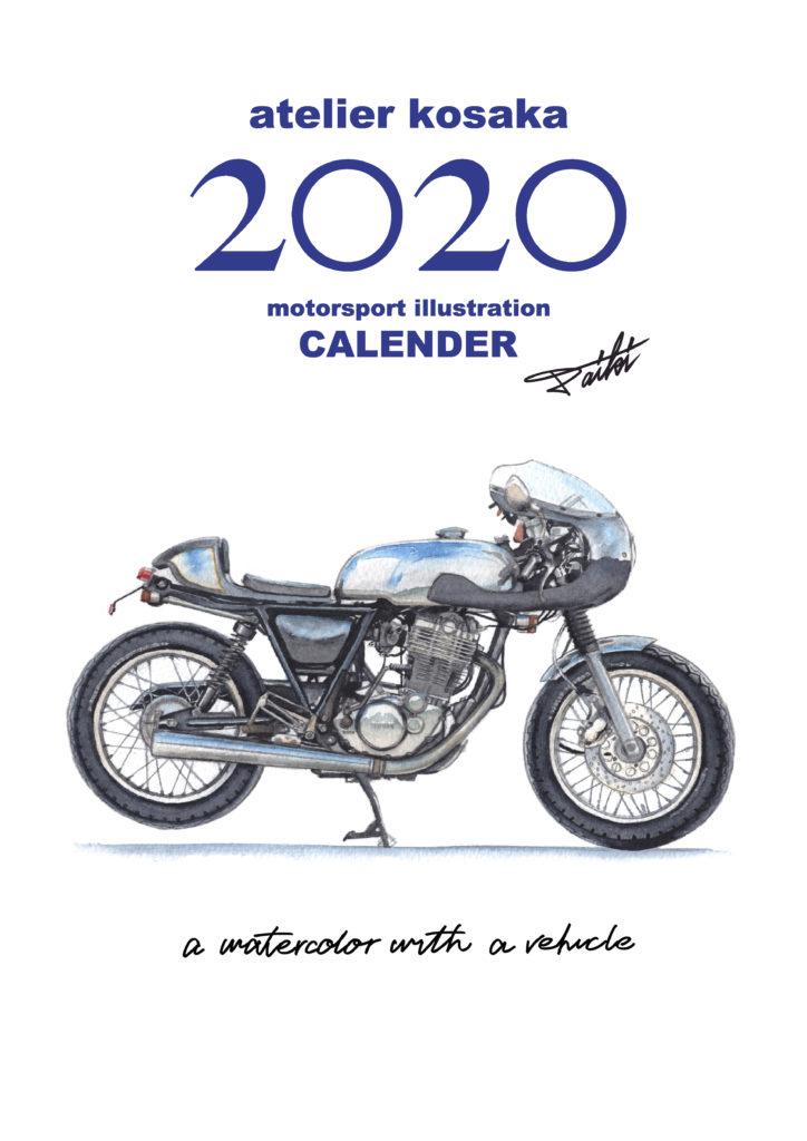 2020年 コサカのアトリエ カレンダーデザイン