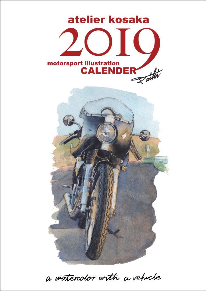 2019年 コサカのアトリエ カレンダーデザイン