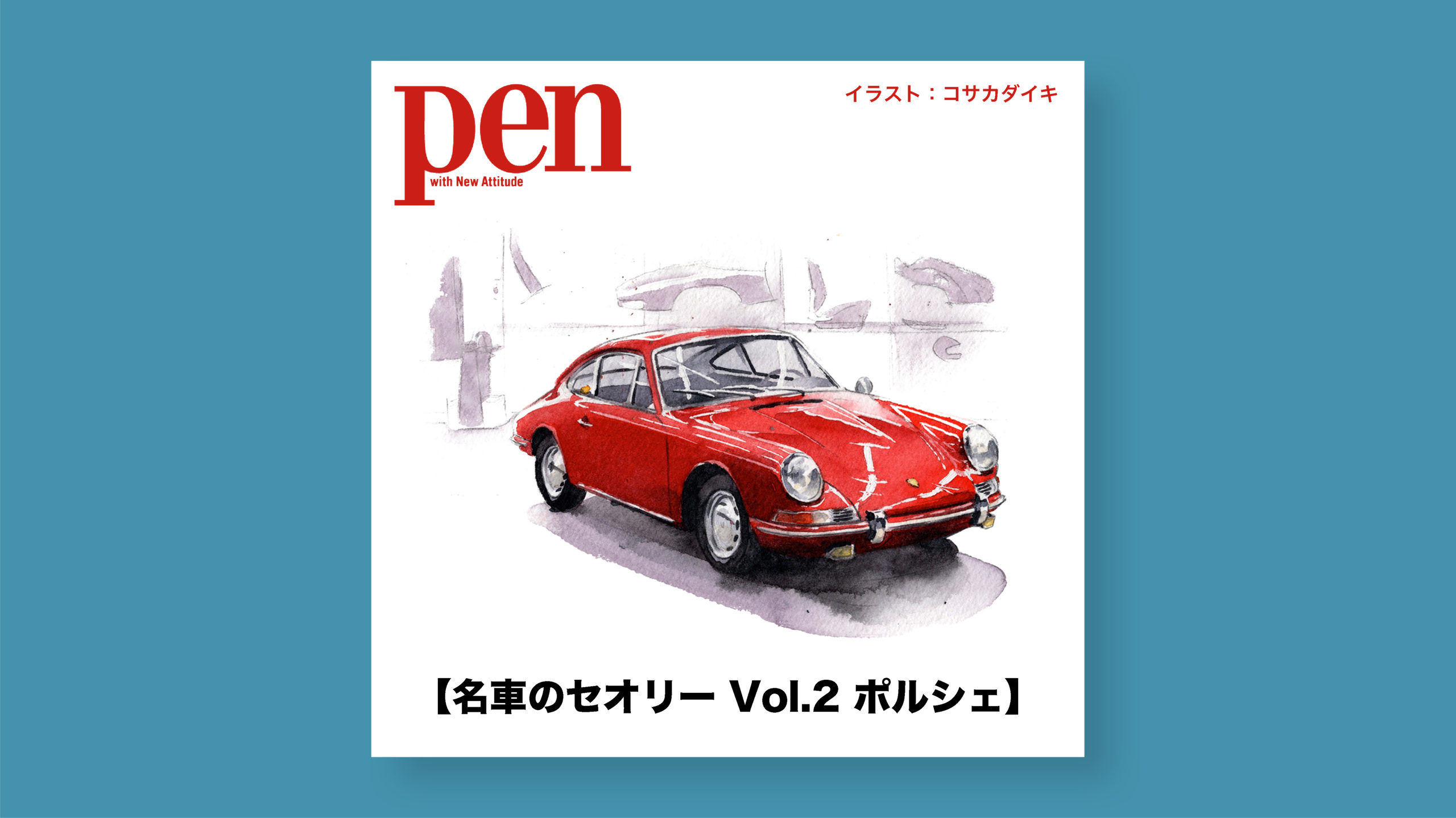 雑誌 Pen オンライン 合理的な設計思想で、スピードと実用性を両立させたスポーツカー【名車のセオリー Vol.2 ポルシェ 911】車イラスト