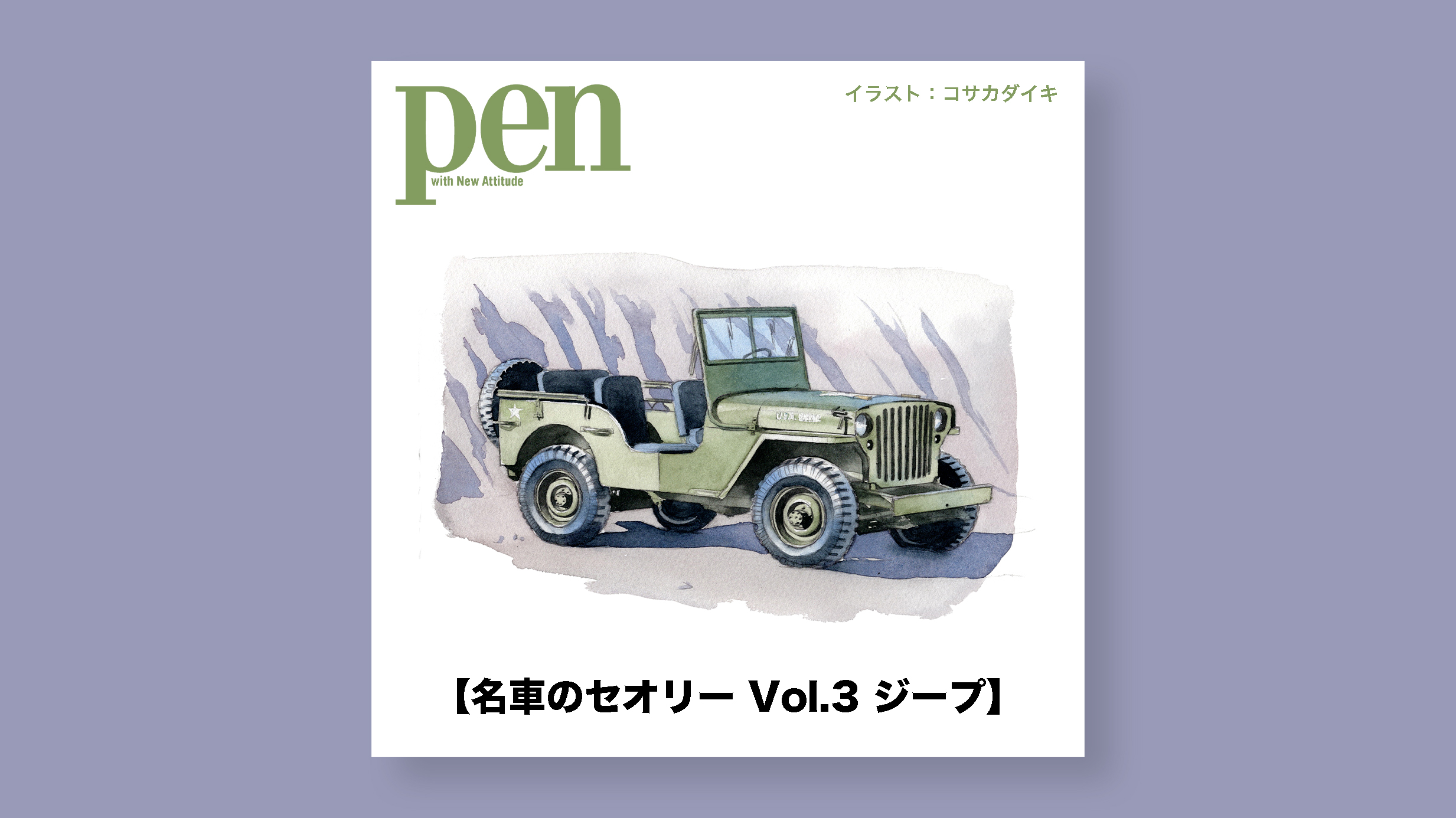 雑誌 Pen オンライン 戦場で鍛えられた走破性能をもつ、史上最強の4輪駆動車。【名車のセオリー Vol.3 ジープ】車イラスト