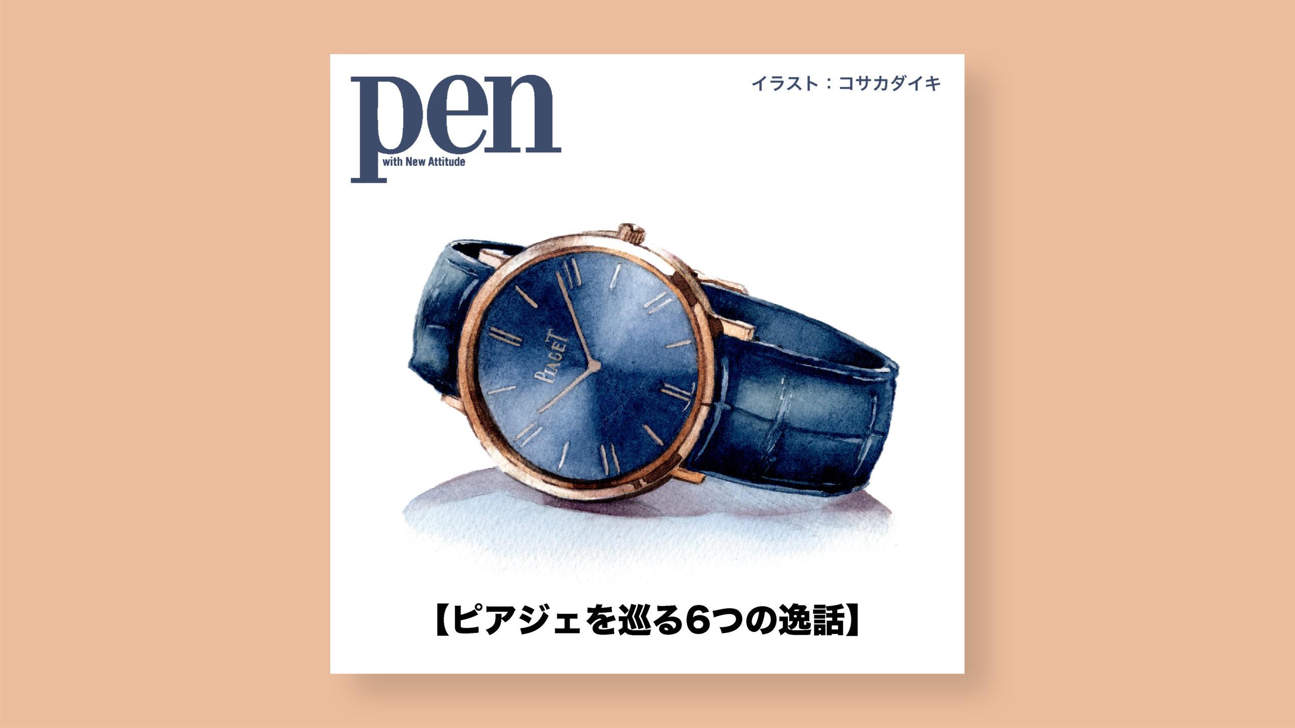 雑誌Pen 【ピアジェを巡る6つの逸話】第1回:自社工房で実現した、超薄型時計への追求。時計イラスト