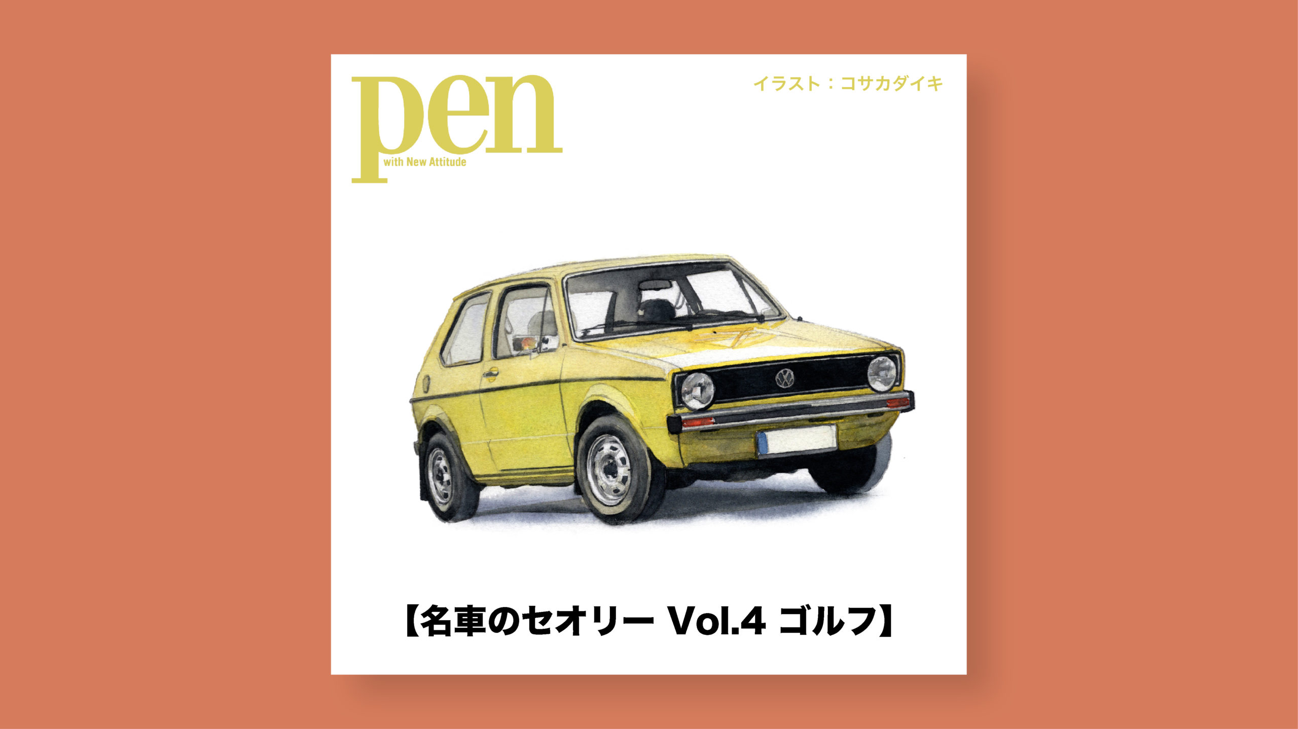 雑誌 Pen オンライン コンパクトカーの世界標準となった、ドイツ発のFFハッチバック【名車のセオリー Vol.4 フォルクスワーゲン ゴルフ】車イラスト