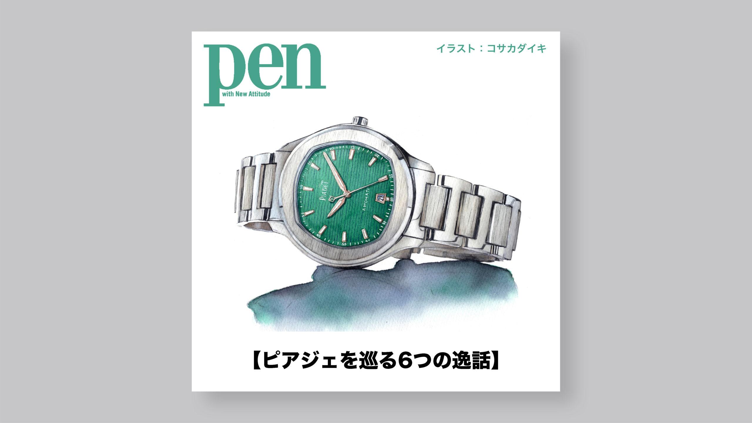雑誌Pen 【ピアジェを巡る6つの逸話】第2回:独自のデザインが生む、永遠のレガシー 時計イラスト
