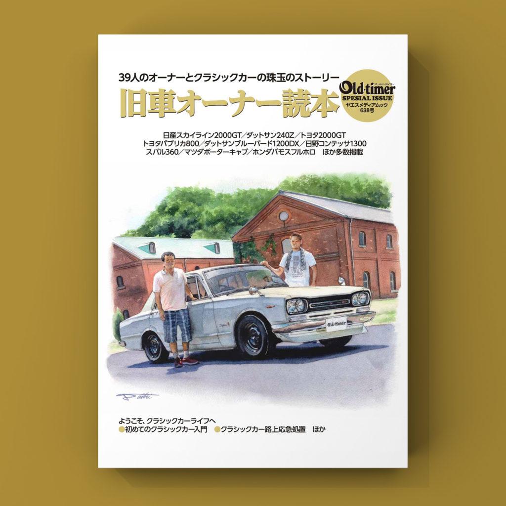 旧車オーナー読本 (old-timer ヤエスメディアムック638号) 表紙車イラスト