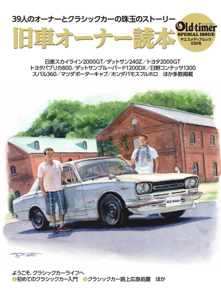 old-timer 旧車オーナー読本 (ヤエスメディアムック638)