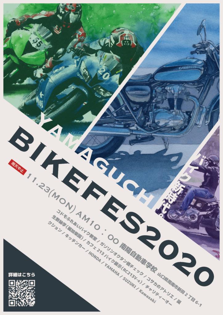 山口バイクフェス2020 イベントポップ制作