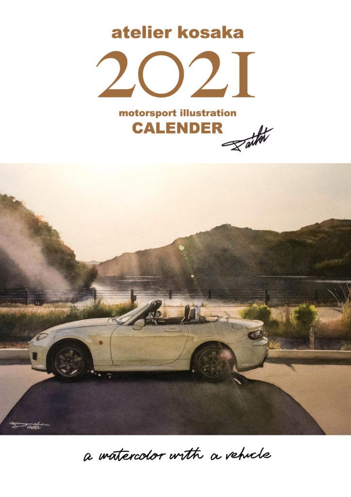 オリジナルカレンダー 乗り物イラストカレンダー A3リングカレンダー