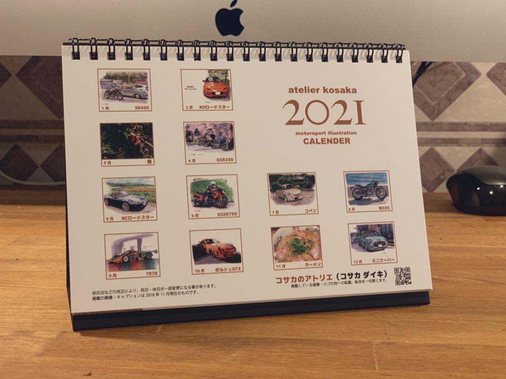 オリジナルカレンダー 乗り物イラストカレンダー B6卓上カレンダー