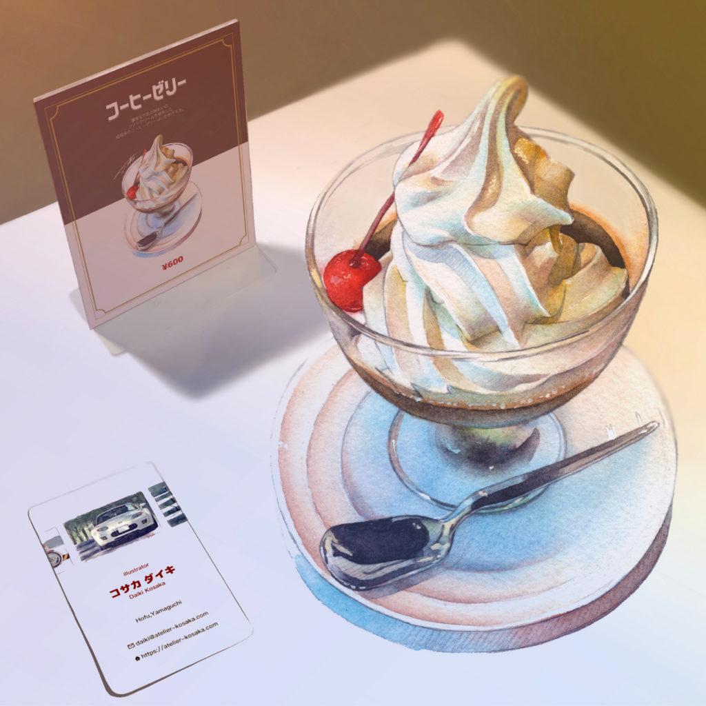 純喫茶メニュー表デザイン 水彩コーヒーゼリーイラスト