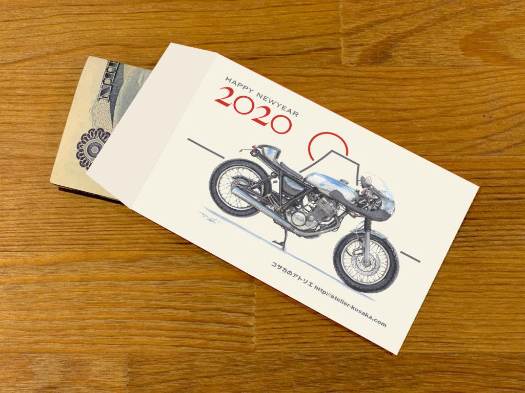 オリジナルイラストポチ袋2020