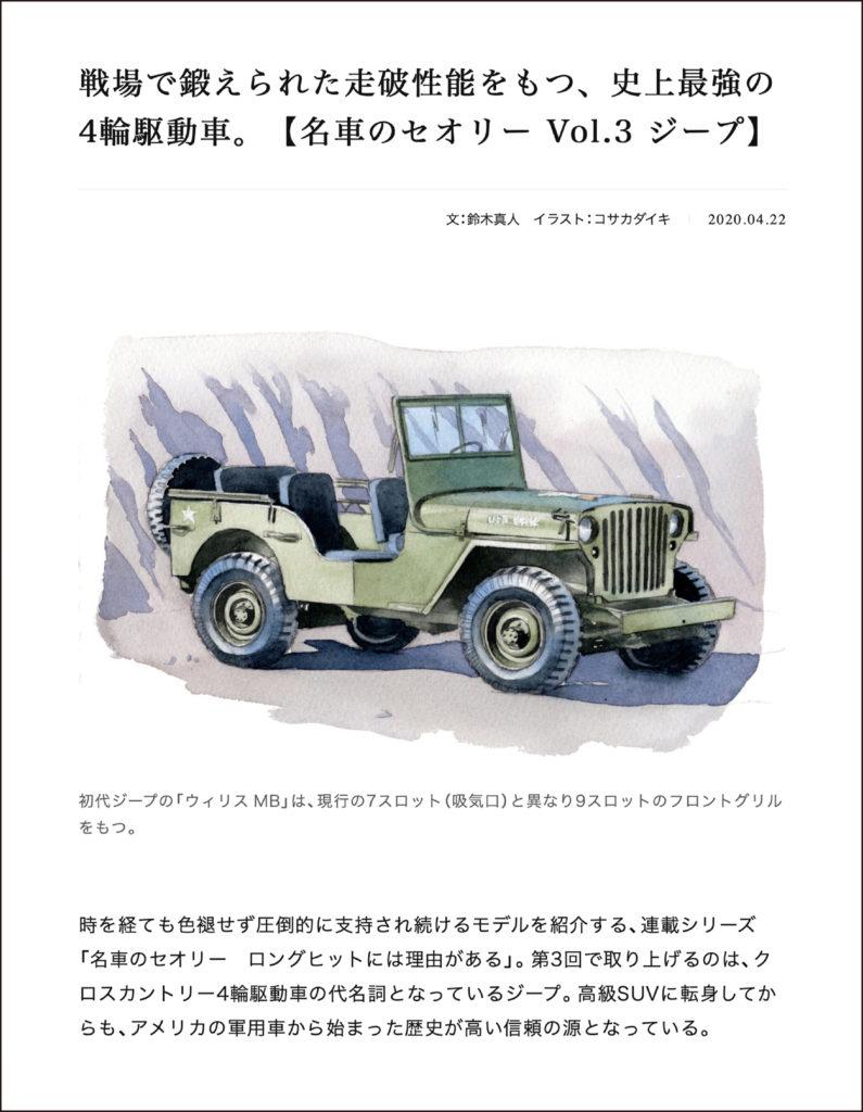 JEEP ジープ ウィルスMB 水彩車イラスト