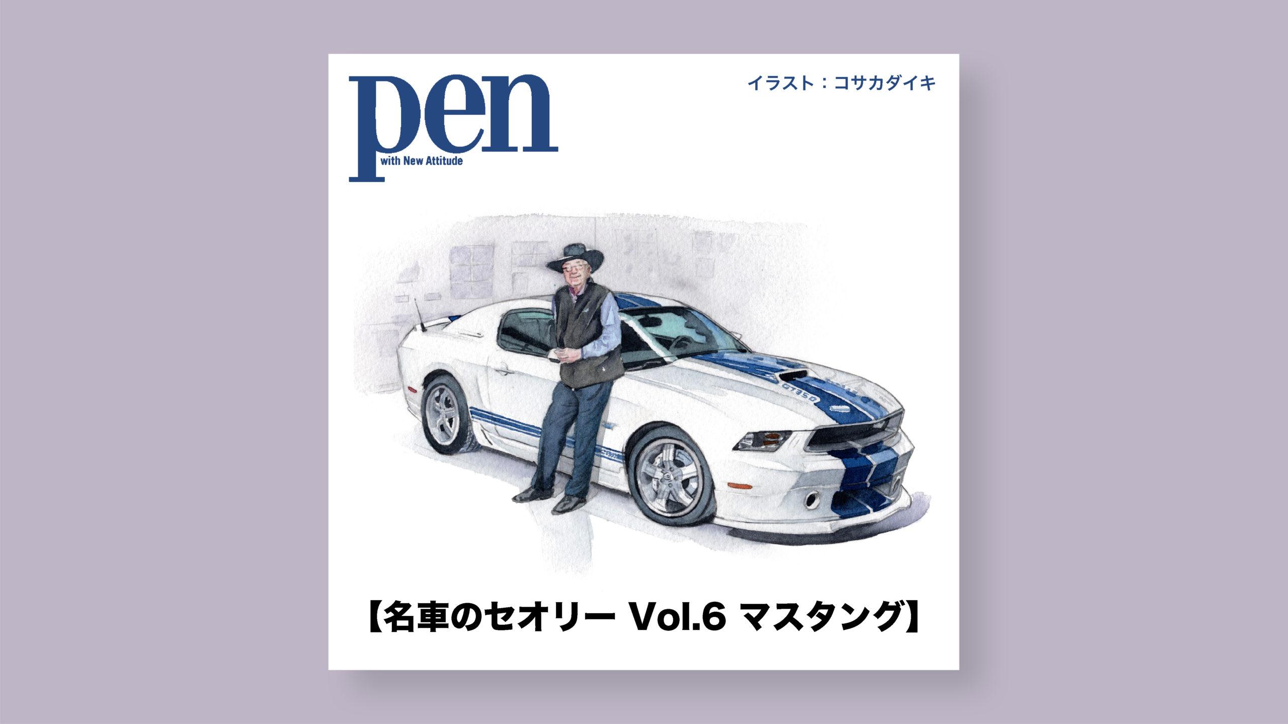 雑誌 Pen オンライン アメリカンカルチャーの象徴となった、唯一無二のスペシャリティカー【名車のセオリー Vol.6 フォード マスタング】車イラスト