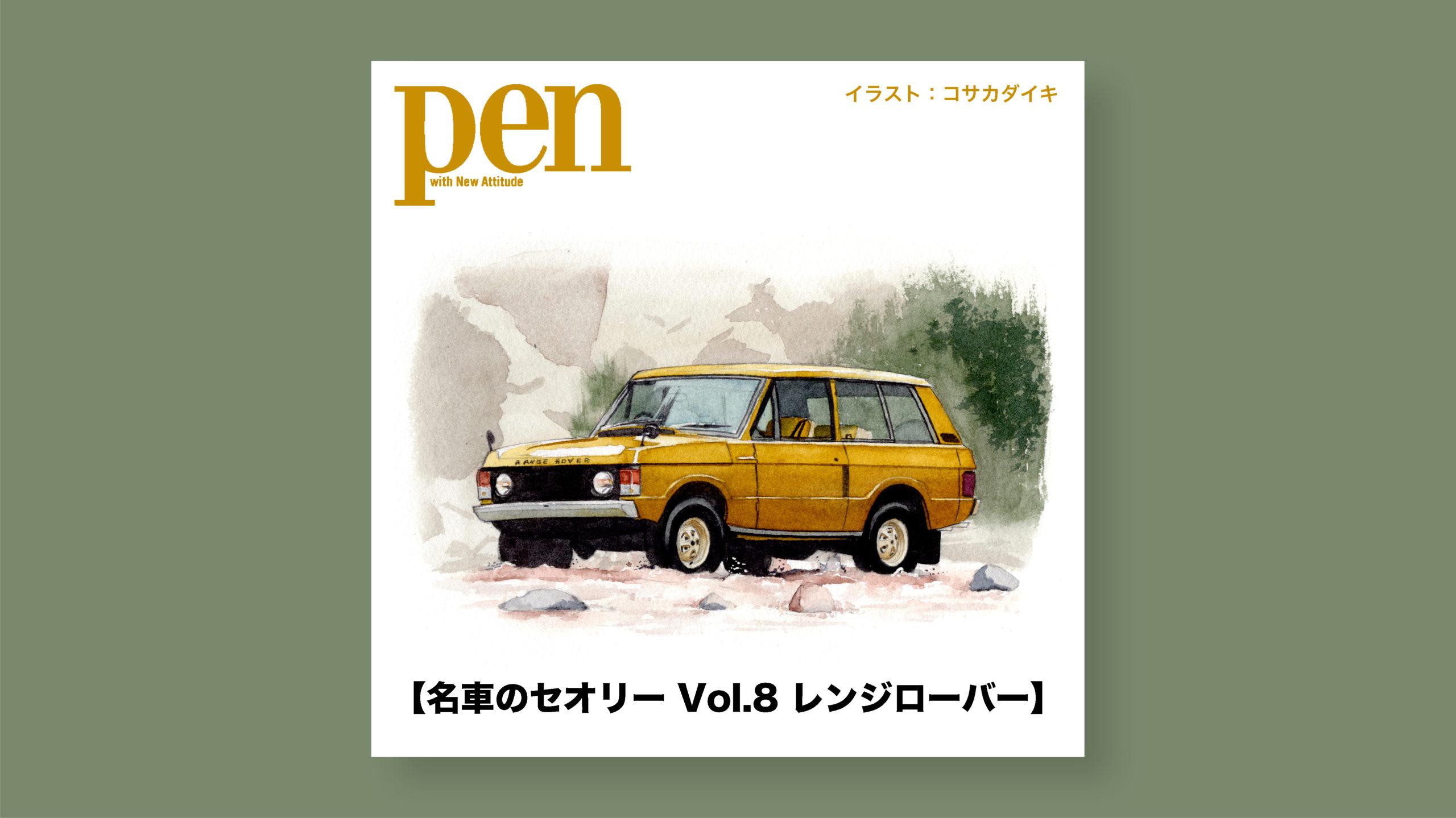 雑誌 Pen オンライン オフロード性能と高級感を両立させた、革新的なプレミアムSUV【名車のセオリー Vol.8 ランドローバー レンジローバー】車イラスト