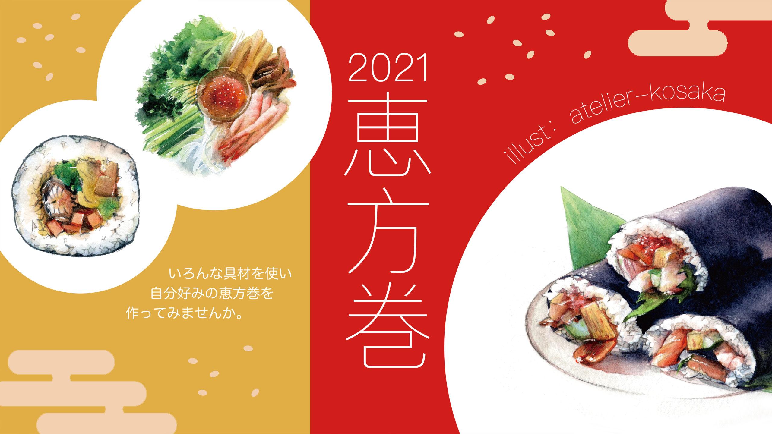 節分 恵方巻ポップ風デザイン 水彩食べ物イラスト