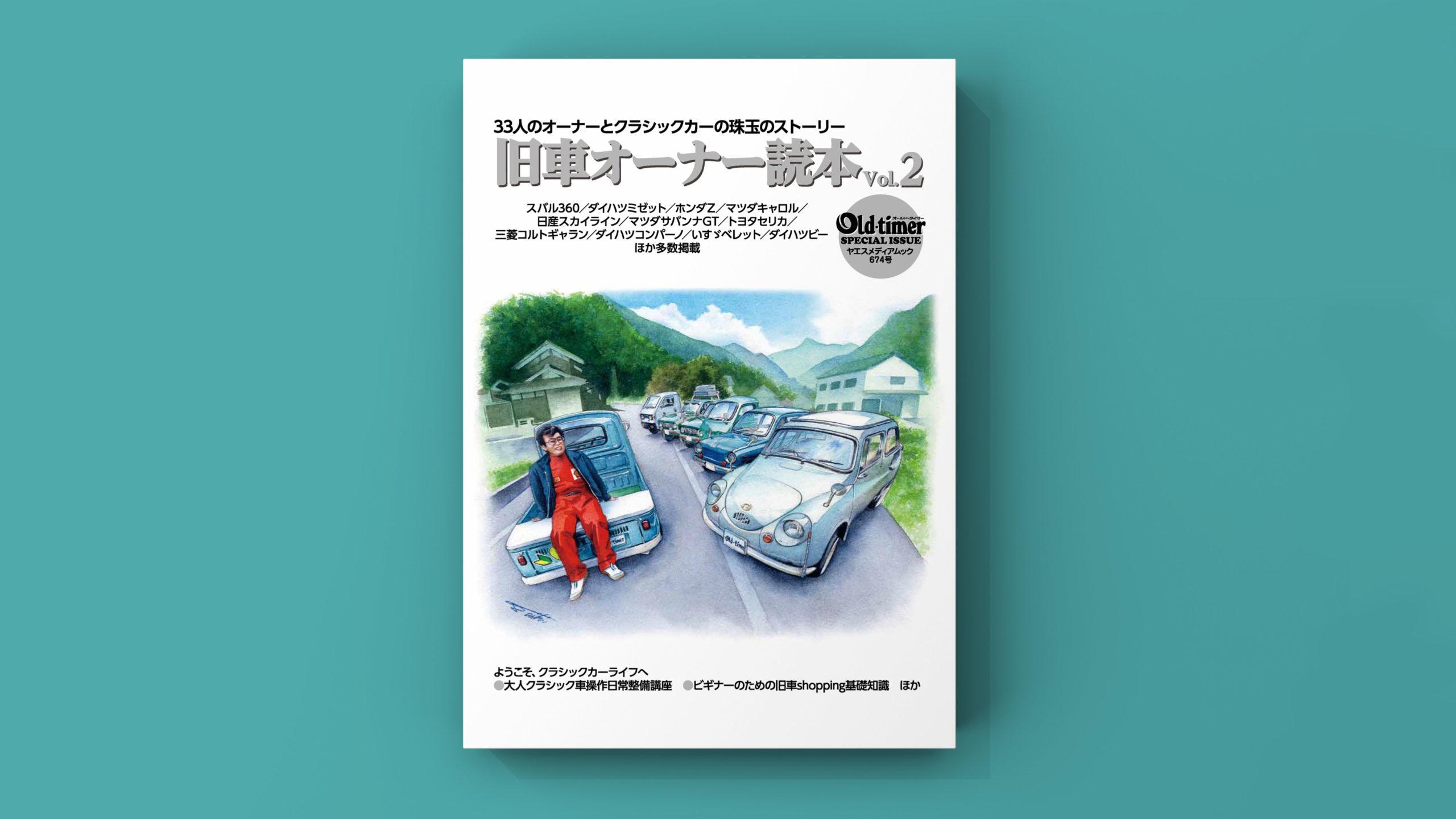 旧車オーナー読本 vol.2 (old-timer ヤエスメディアムック674号) 表紙車イラスト