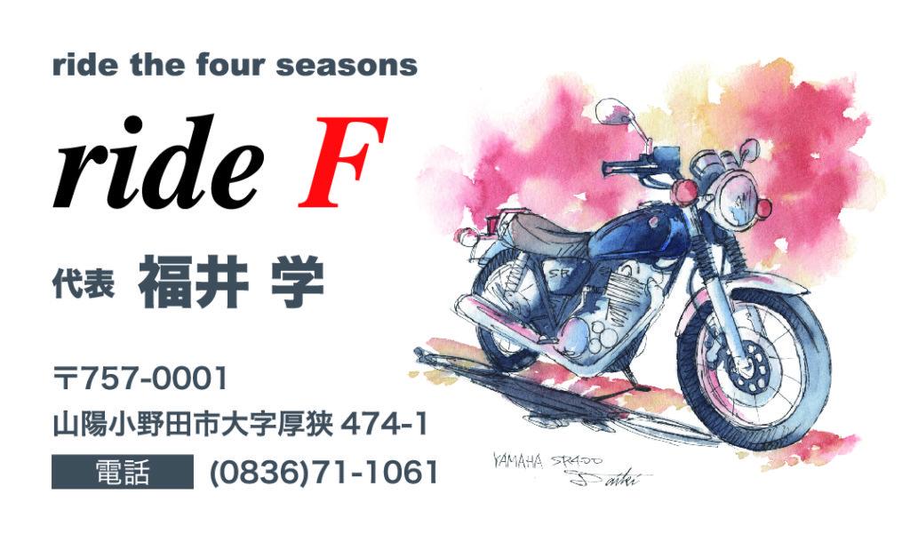 バイクイラスト名刺デザイン