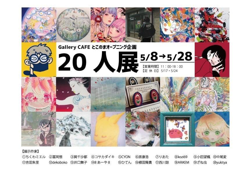 GalleryCAFEとこのま オープニング企画展 とこのま20人展