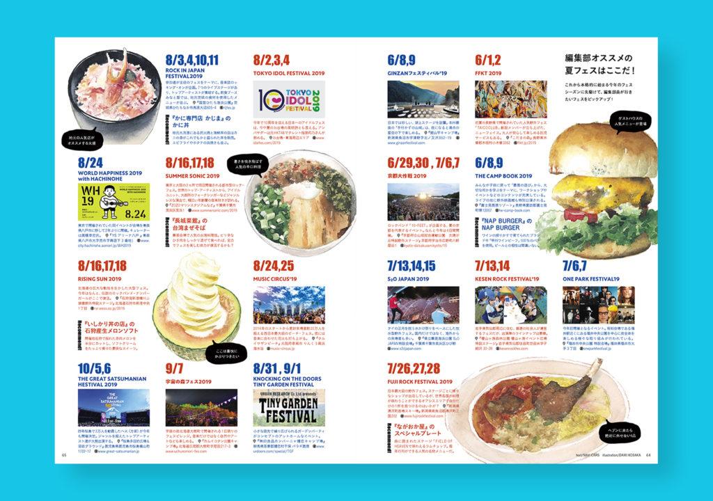 雑誌 ナビカーズvol.42 フェス飯 食べ物イラストカット