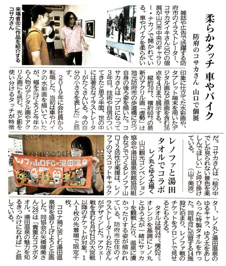 コサカダイキ個展「きょせい【虚勢】」中国新聞