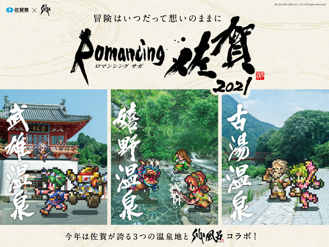 ロマシング佐賀2021