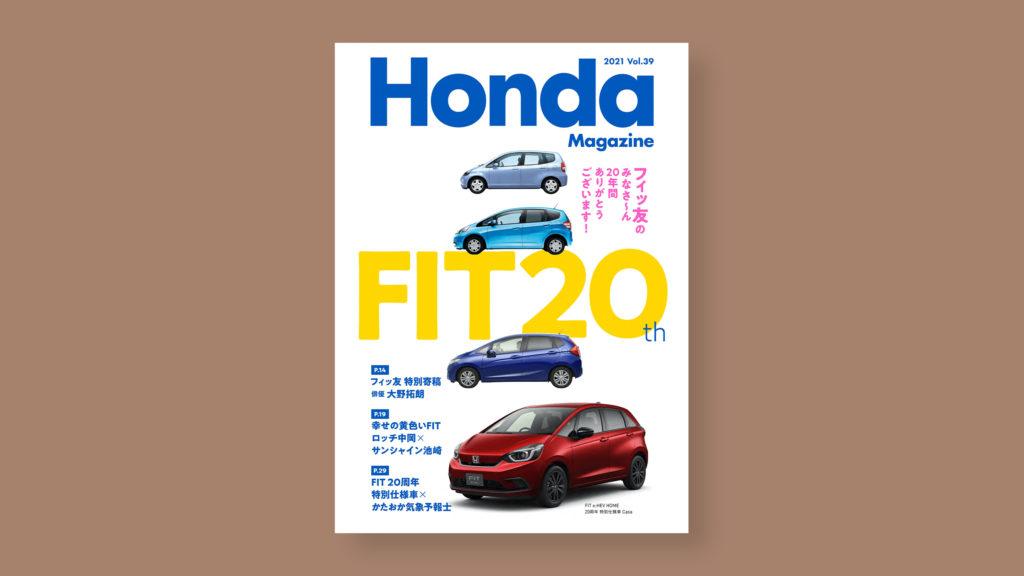 Honda Magazine 2021 vol.39 フィット20周年 センタータンクレイアウト誕生秘話イメージイラスト