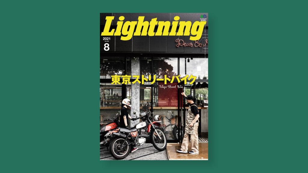 雑誌 Lightning(ライトニング) 2021年8月号 ストリートバイクイラストカット