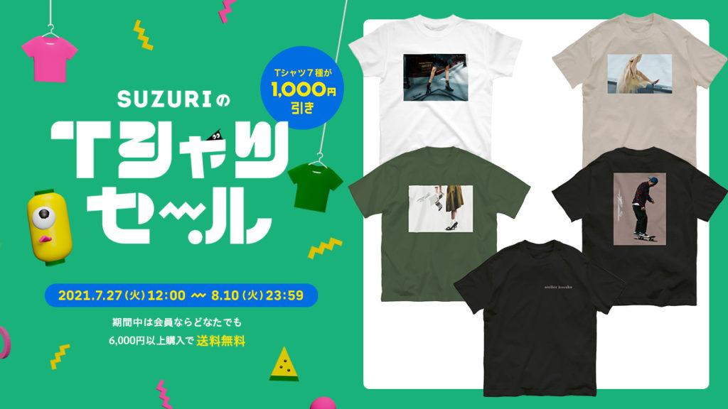 SUZURI Tシャツセール イラストレーター コサカダイキオリジナルTシャツ