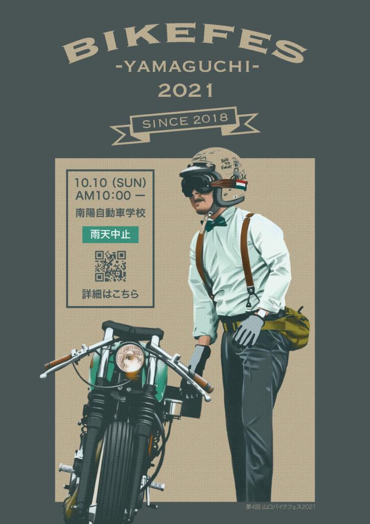 山口バイクフェス2021 ポスターデザイン