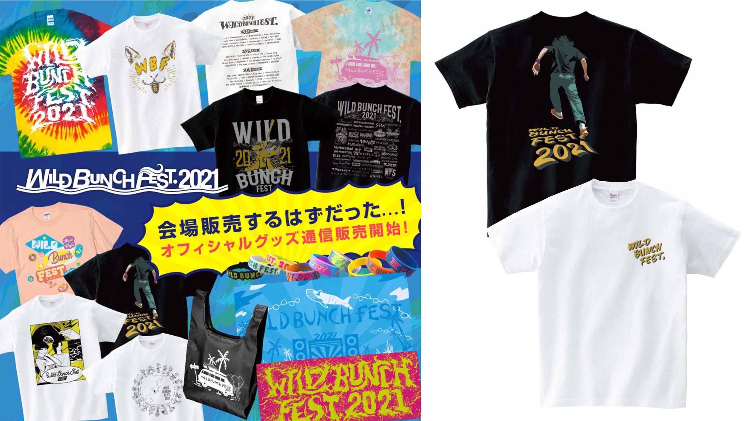 夢番地がプロデュースする野外音楽フェス WILD BUNCH FEST. 2021(ワイルドバンチフェス2021)オフィシャルグッズ Tシャツイラストデザイン担当